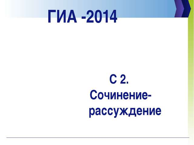 ГИА -2014 С 2. Сочинение- рассуждение