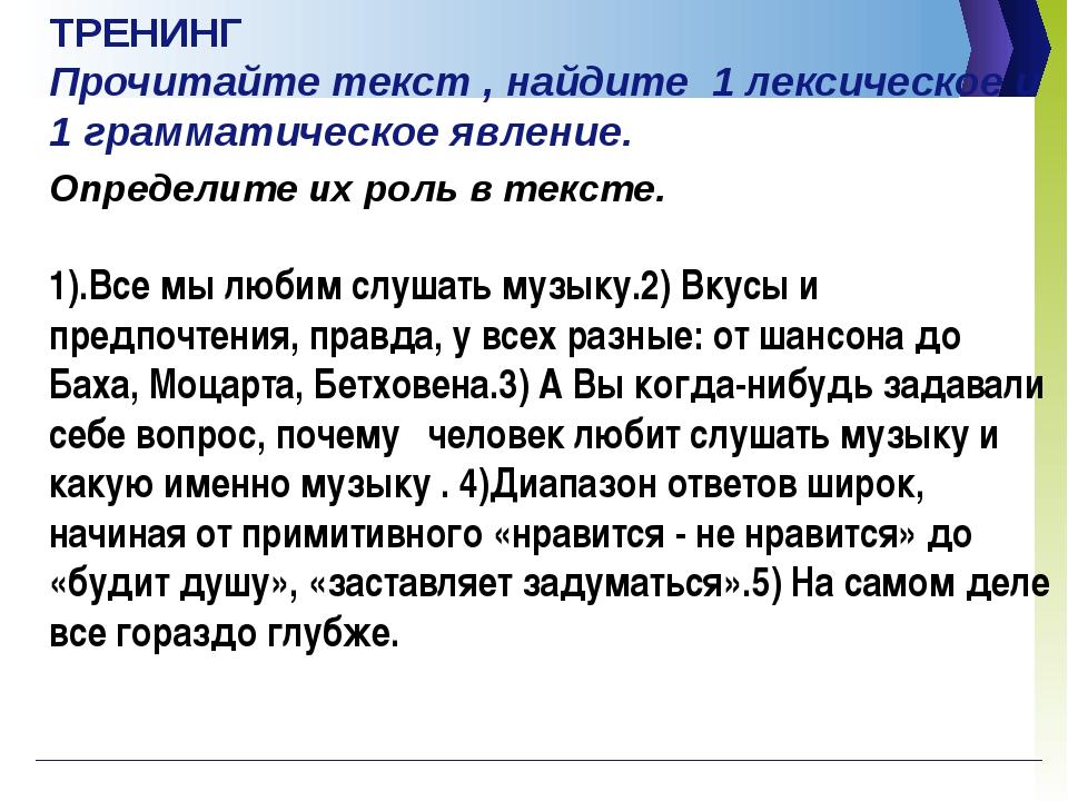 ТРЕНИНГ Прочитайте текст , найдите 1 лексическое и 1 грамматическое явление....