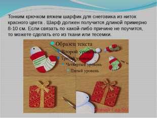 Тонким крючком вяжем шарфик для снеговика из ниток красного цвета . Шарф долж