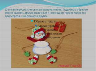 Елочная игрушка снеговик из картона готова. Подобным образом можно сделать др