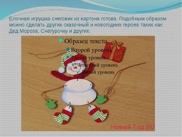 Елочная игрушка снеговик из картона готова. Подобным образом можно сделать др...