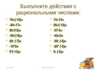 Выполните действия с рациональными числами: 18+(-12)= -24+17= 28-(12)= -38-(1
