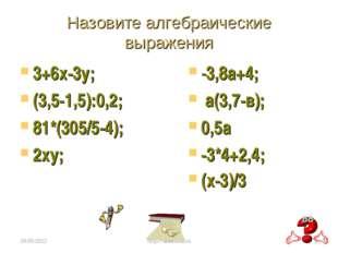 Назовите алгебраические выражения 3+6х-3у; (3,5-1,5):0,2; 81*(305/5-4); 2ху;