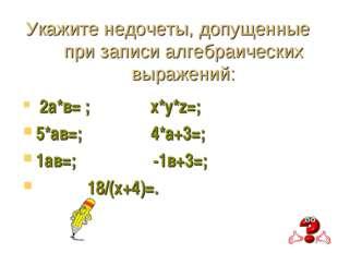 Укажите недочеты, допущенные при записи алгебраических выражений: 2а*в= ; х*у