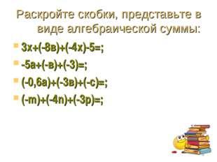 Раскройте скобки, представьте в виде алгебраической суммы: 3х+(-8в)+(-4х)-5=;