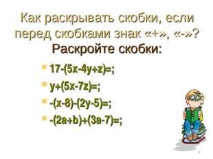 Как раскрывать скобки, если перед скобками знак «+», «-»? Раскройте скобки: 1