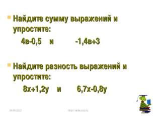 Найдите сумму выражений и упростите: 4в-0,5 и -1,4в+3 Найдите разность выраже