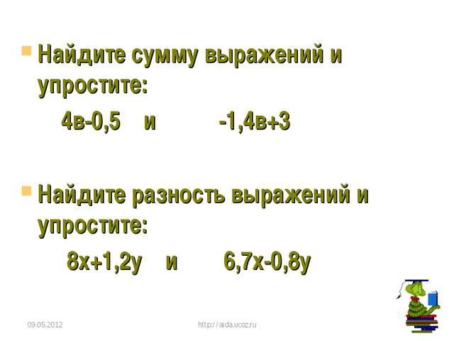 Найдите сумму выражений и упростите: 4в-0,5 и -1,4в+3 Найдите разность выраже...