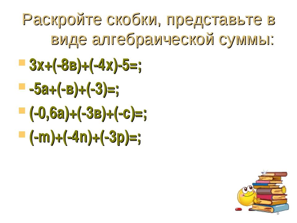 Раскройте скобки, представьте в виде алгебраической суммы: 3х+(-8в)+(-4х)-5=;...