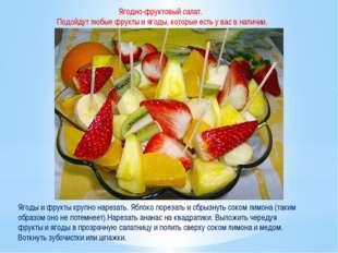 Ягодно-фруктовый салат. Подойдут любые фрукты и ягоды, которые есть у вас в н