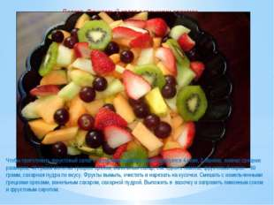 Десерт. Фруктовый салат с грецкими орехами. Чтобы приготовить фруктовый сала