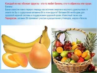 Каждый из нас обожает фрукты - кто-то любит бананы, кто-то абрикосы или груши