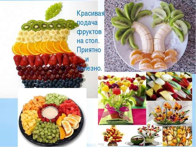 Красивая подача фруктов на стол. Приятно и полезно.