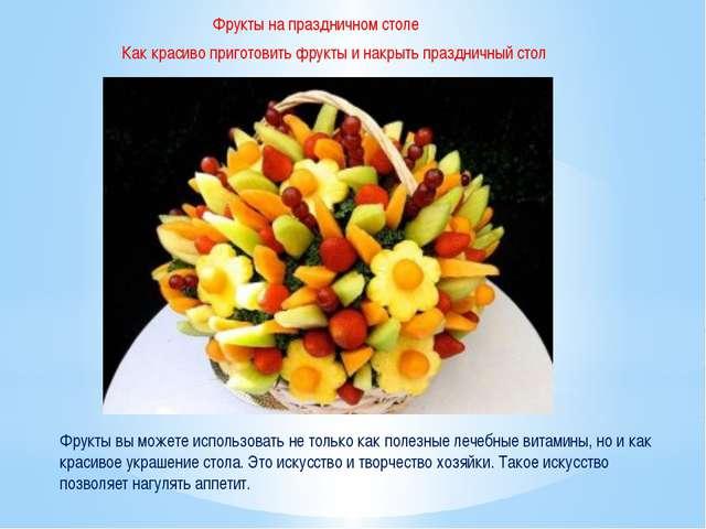 Фрукты на праздничном столе Как красиво приготовить фрукты и накрыть праздни...