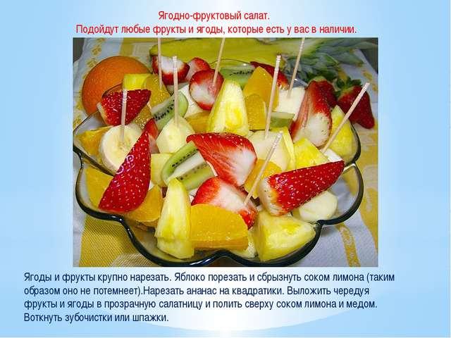 Ягодно-фруктовый салат. Подойдут любые фрукты и ягоды, которые есть у вас в н...