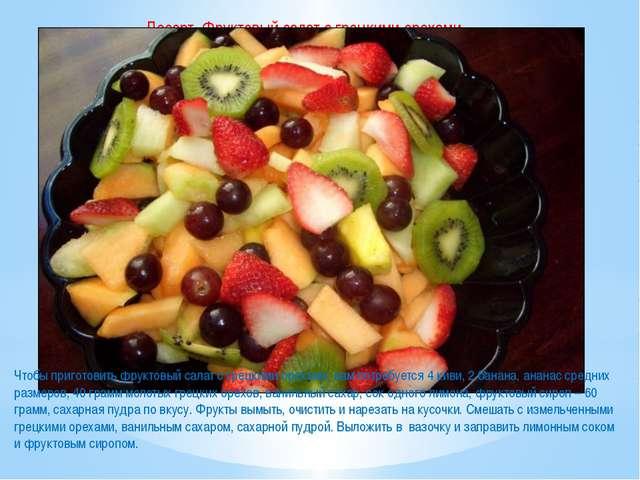 Десерт. Фруктовый салат с грецкими орехами. Чтобы приготовить фруктовый сала...