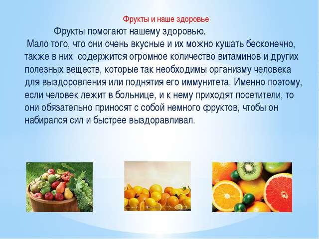 Фрукты и наше здоровье Фрукты помогают нашему здоровью. Мало того, что они оч...