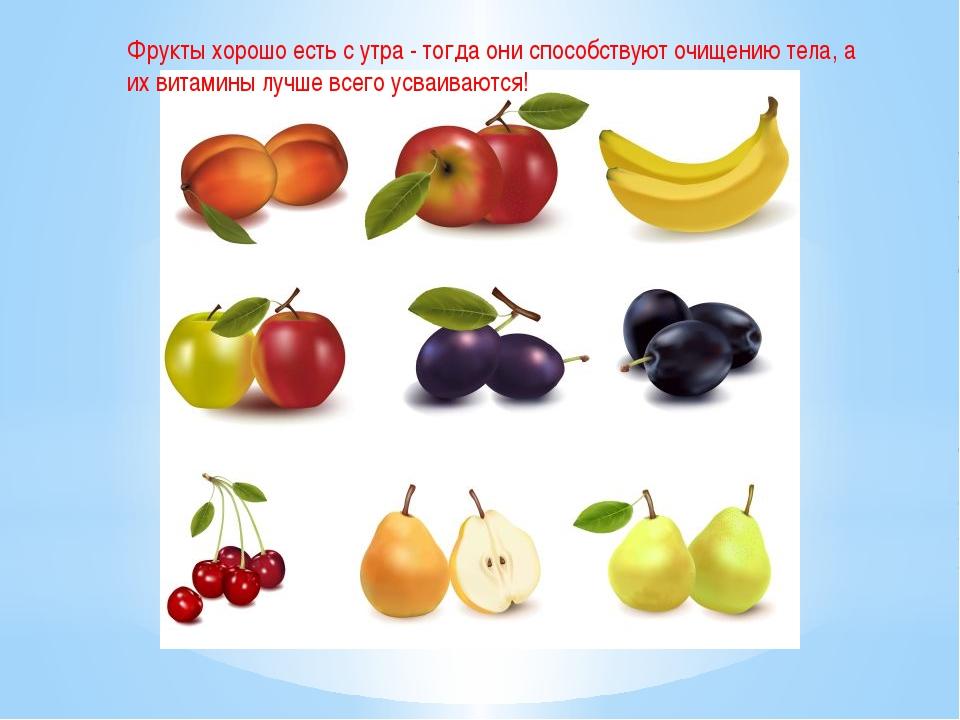 Фрукты и витамины в картинках