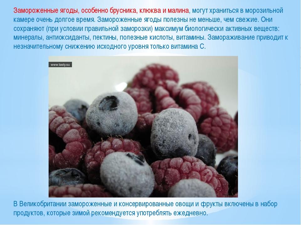 Замороженные ягоды, особенно брусника, клюква и малина, могут храниться в мор...