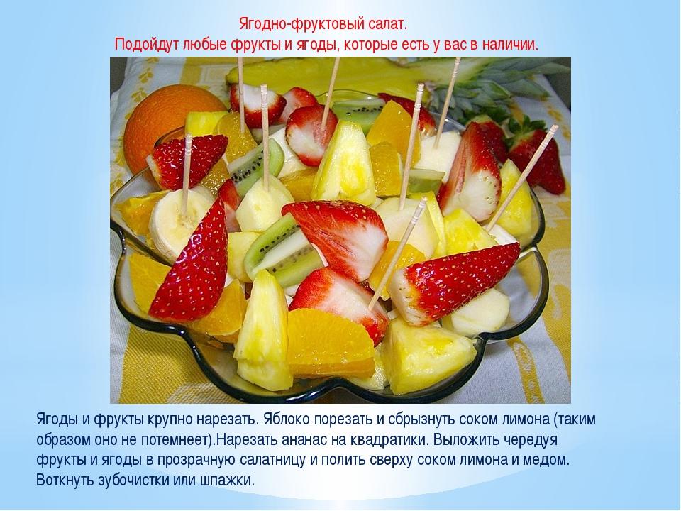 С чем кушать фруктовый салат