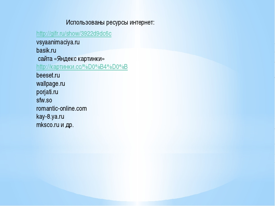 http://gifr.ru/show/3922d9dc6c vsyaanimaciya.ru basik.ru сайта «Яндекс картин...