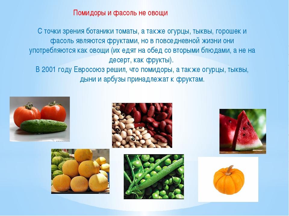 Помидоры и фасоль не овощи С точки зрения ботаники томаты, а также огурцы, ты...