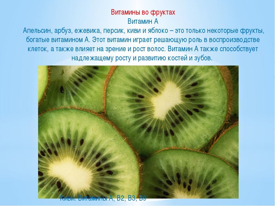 Витамины во фруктах Витамин А Апельсин, арбуз, ежевика, персик, киви и яблоко...