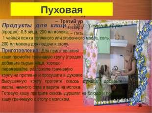 Пуховая Продукты для каши : 100 г гречневой крупы (продел), 0,5 яйца, 200 мл
