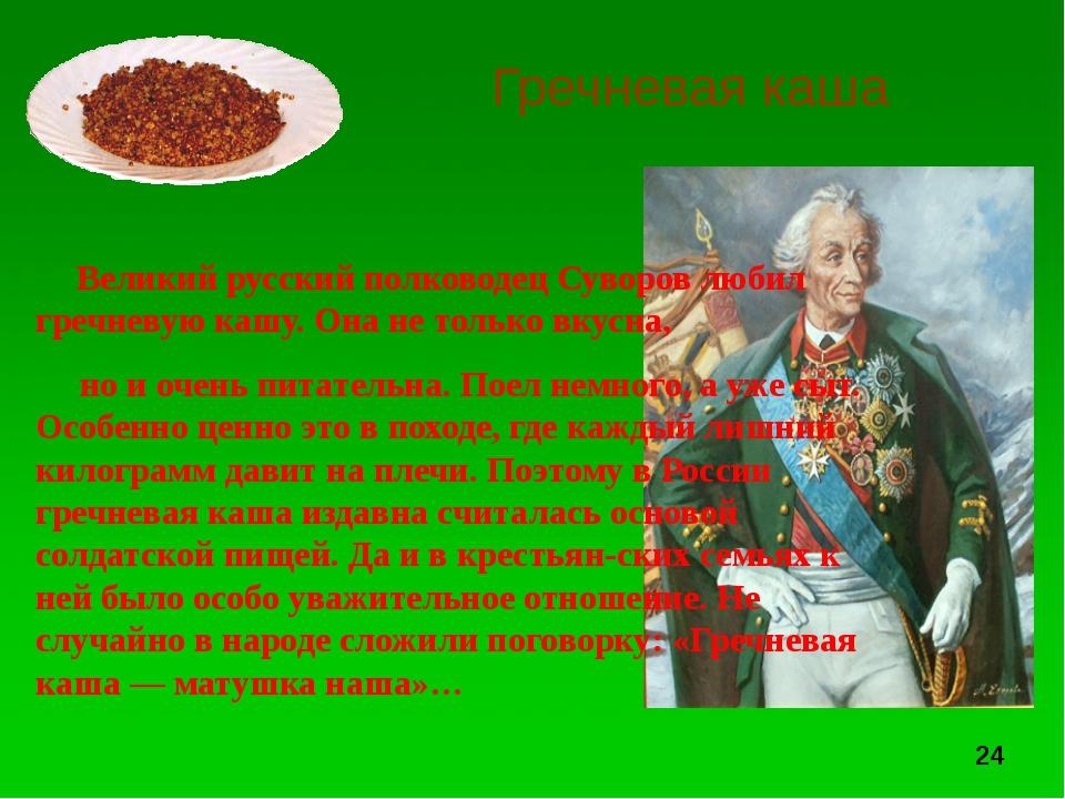 Гречневая каша Великий русский полководец Суворов любил гречневую кашу. Она н...