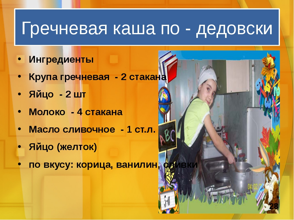 Гречневая каша по - дедовски Ингредиенты Крупа гречневая - 2 стакана Яйцо - 2...