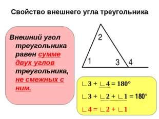 Свойство внешнего угла треугольника Внешний угол треугольника равен сумме дву