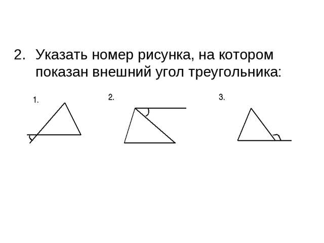 Указать номер рисунка, на котором показан внешний угол треугольника: 2. 3. 1.
