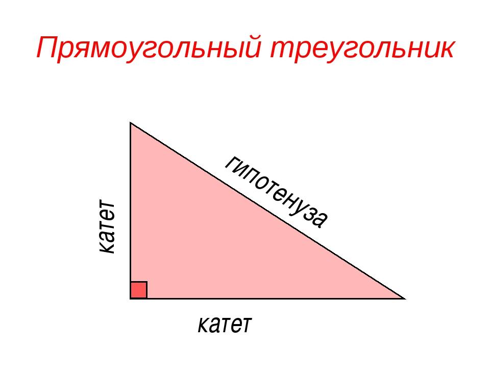 Прямоугольный треугольник катет катет гипотенуза
