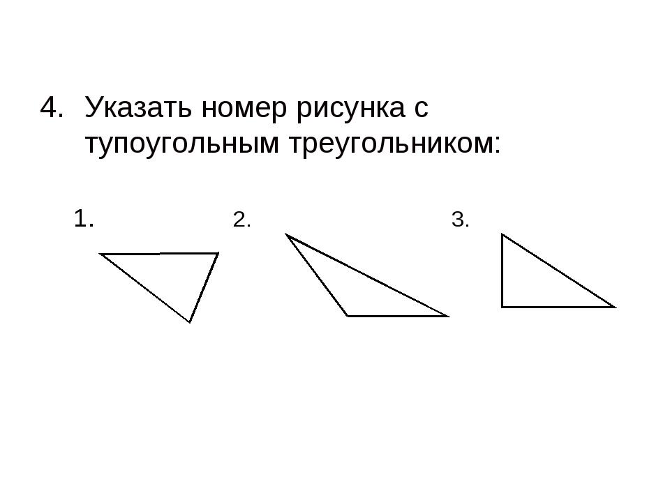 Указать номер рисунка с тупоугольным треугольником: 1. 2. 3.