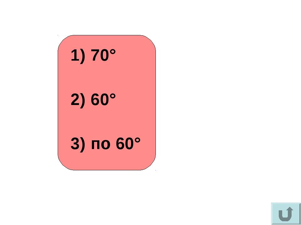 70° 60° по 60°