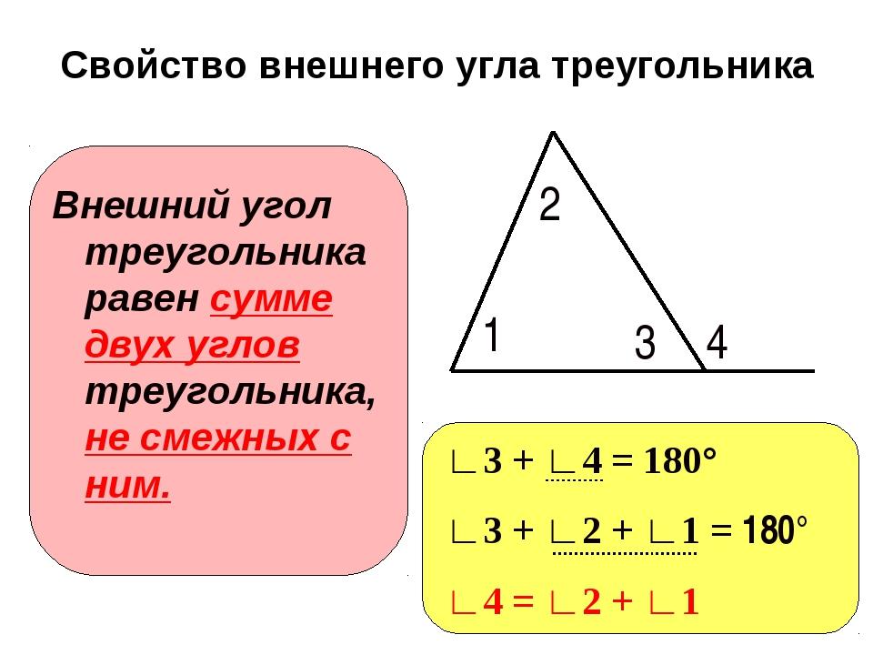 Свойство внешнего угла треугольника Внешний угол треугольника равен сумме дву...