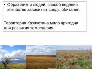 Образ жизни людей, способ ведения хозяйство зависит от среды обитания. Террит