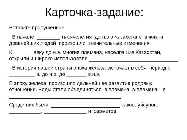 Поурочные планы по истории казахстана 6 класс