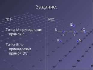 Задание: №1. Точка М принадлежит прямой с Точка Е не принадлежит прямой ВС №2