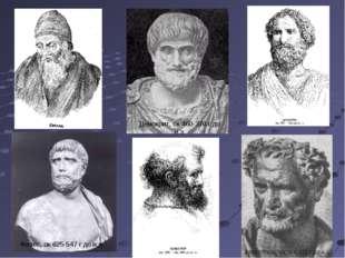 Фалес, ок 625-547 г до н.э. Демокрит, ок 460-370 г до н.э. Аристотель, ок 384