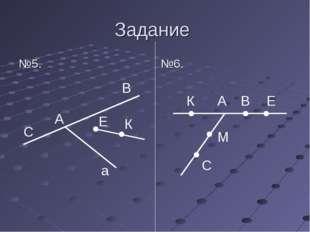 Задание №5. №6. С А В Е К а
