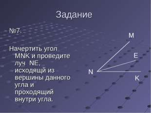 Задание №7. Начертить угол MNK и проведите луч NE, исходящй из вершины данног