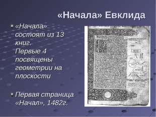 «Начала» Евклида «Начала» состоят из 13 книг. Первые 4 посвящены геометрии на
