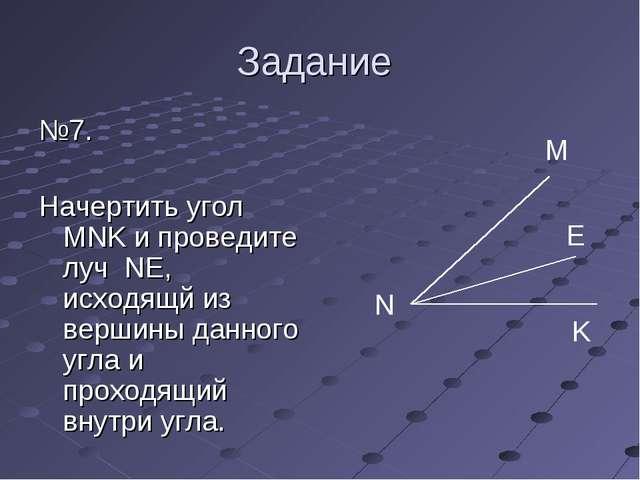 Задание №7. Начертить угол MNK и проведите луч NE, исходящй из вершины данног...