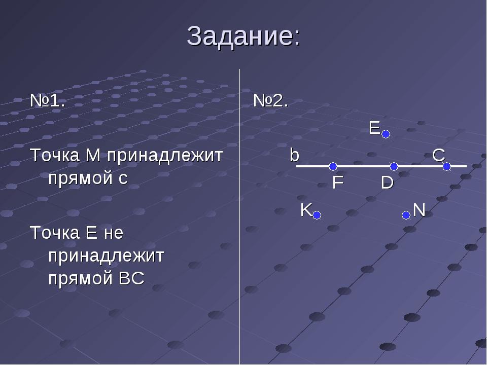 Задание: №1. Точка М принадлежит прямой с Точка Е не принадлежит прямой ВС №2...