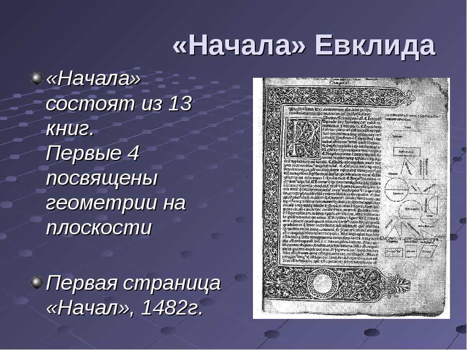 «Начала» Евклида «Начала» состоят из 13 книг. Первые 4 посвящены геометрии на...