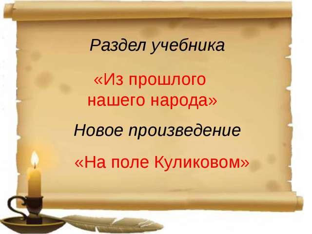 «Из прошлого нашего народа» Раздел учебника «На поле Куликовом» Новое произв...
