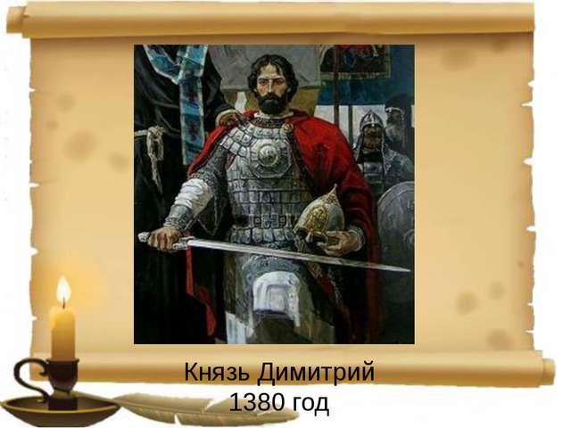 Князь Димитрий 1380 год