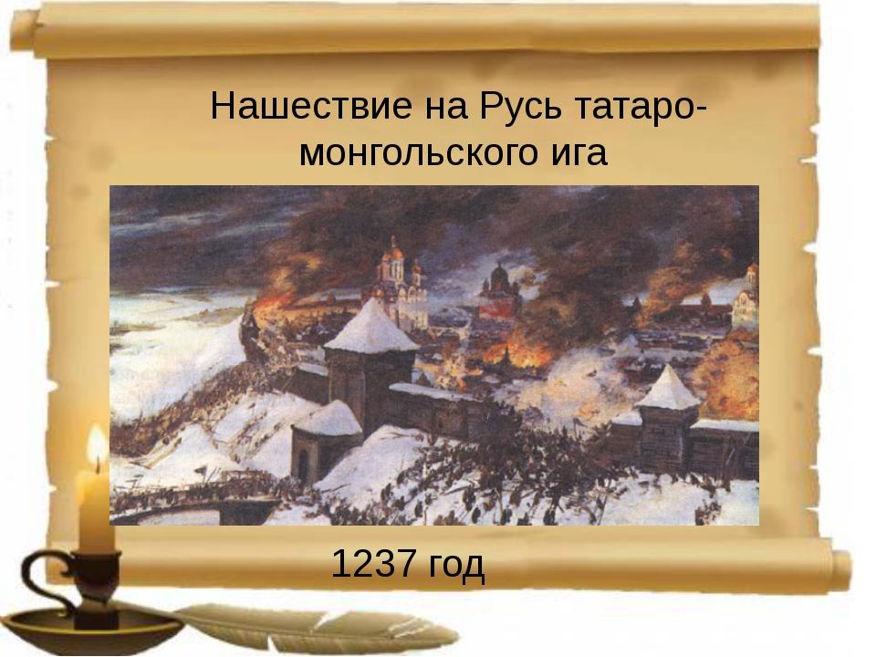 Нашествие на Русь татаро-монгольского ига 1237 год