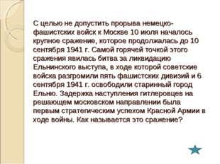 С целью не допустить прорыва немецко-фашистских войск к Москве 10 июля начало